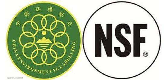 NSF认证信息查询