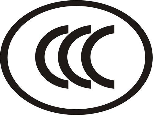 CCC证书统一查询网站