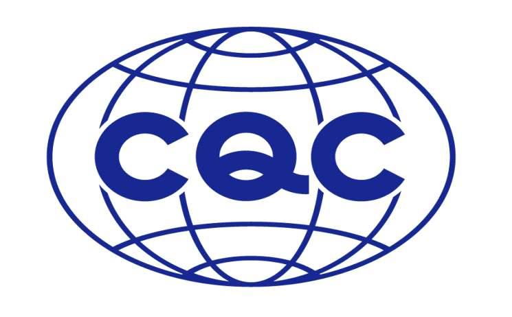 CQC证书查询